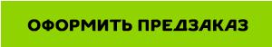оформить предзаказ.png